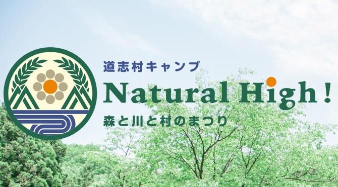 道志村キャンプ Natural High! 2018