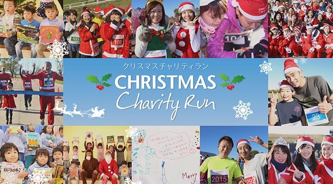 クリスマスチャリティプロジェクト