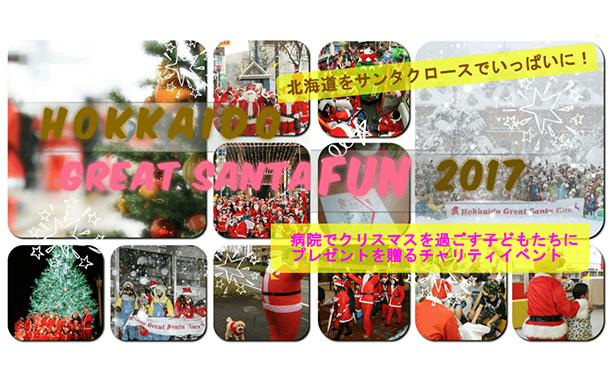 hokkaido great santa fun