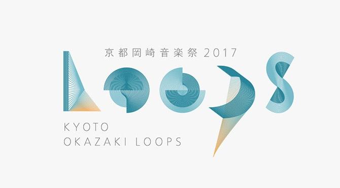 京都岡崎音楽祭2017 okazaki loops
