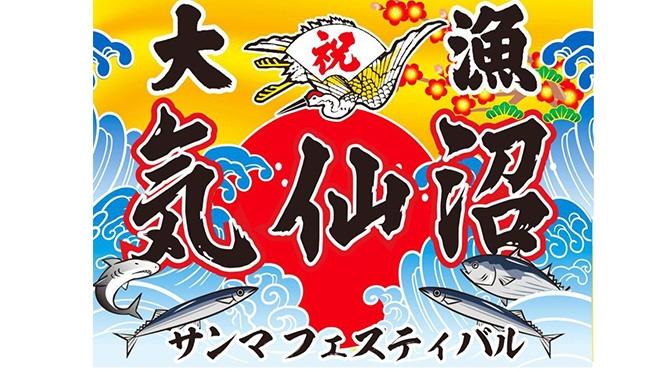 気仙沼サンマフェス