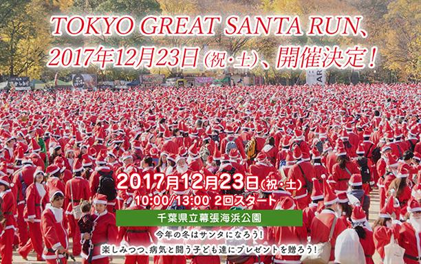 Tokyo Great Santa Run