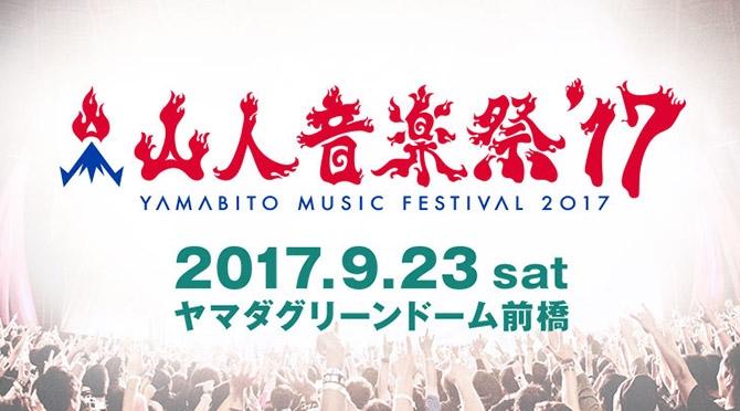 山人音楽祭2017