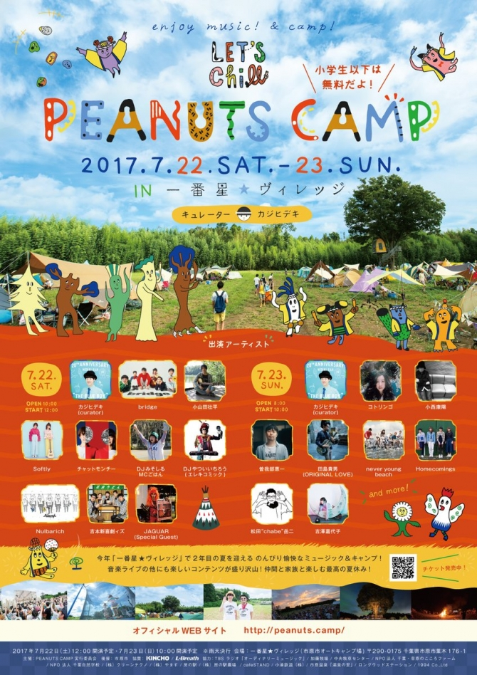 PEANUTS CAMP フライヤー