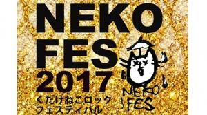 「ネコフェス」にSuchmosの出演が決定!平松愛理のバックバンドをアルカラが担当