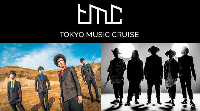 TOKYO MUSIC CRUISE 2017