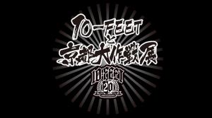 入場無料「10-FEETと京都大作戦展」展示内容の全貌が明らかに!