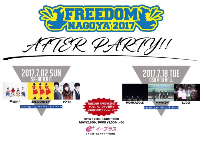 FREEDOM NAGOYA 2017 After Party