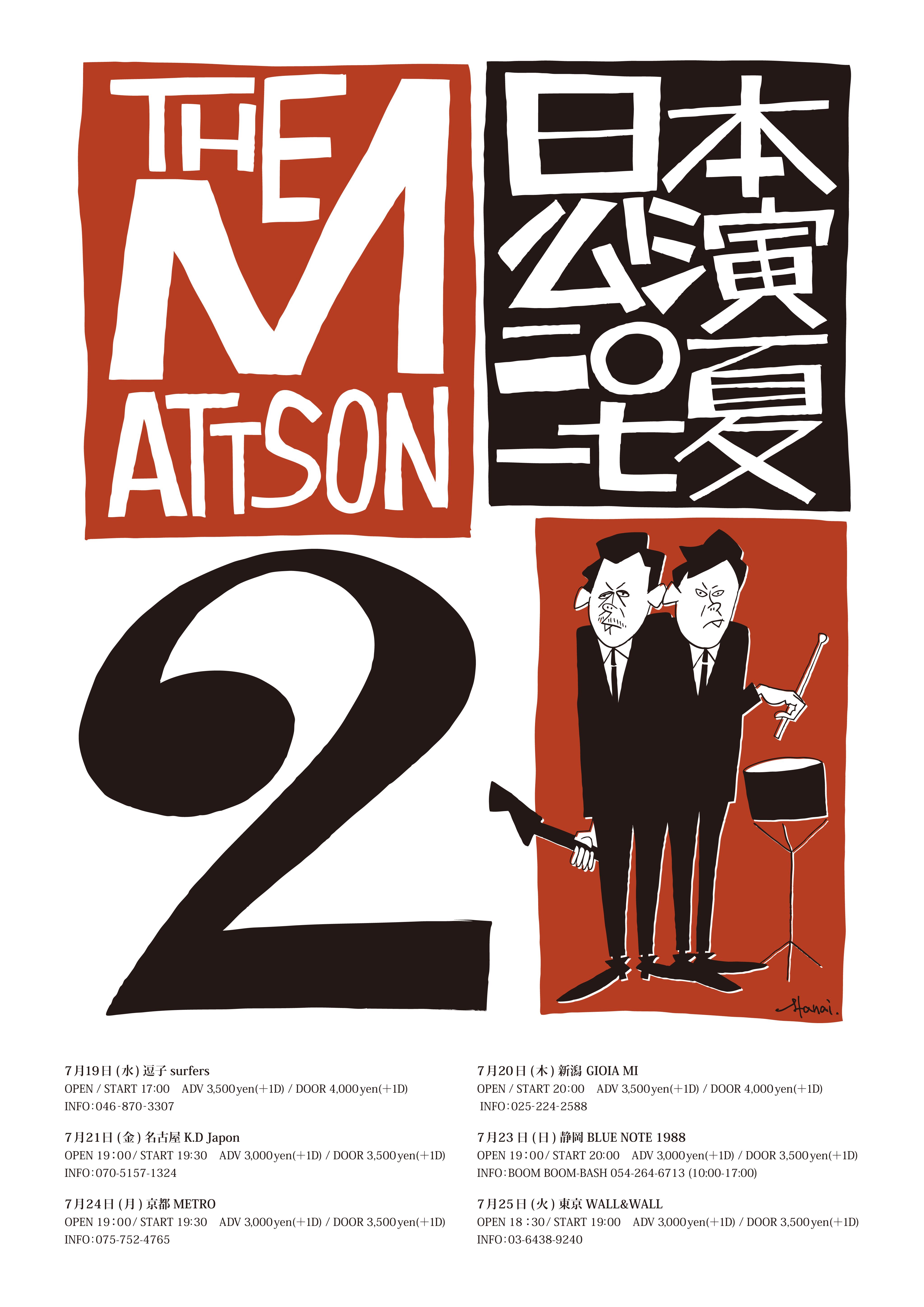 The Mattson 2 フライヤー