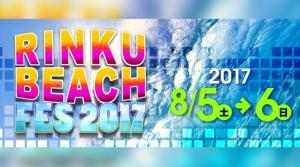 水着で楽しめる夏フェス「りんくうビーチフェス」開催決定!DJ総勢30名以上が集結