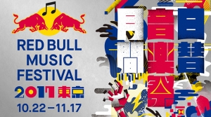 「RED BULL MUSIC FESTIVAL」第1弾でキック、水カン、starRo、蓮沼執太ら発表