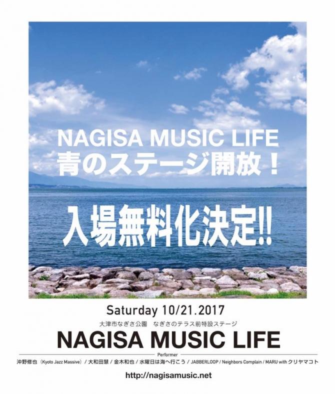 NAGISA MUSIC LIFE 2017