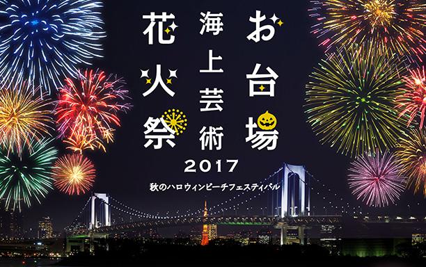 お台場会場芸術花火祭