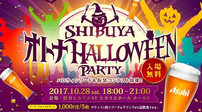shibuyaオトナhalloween party
