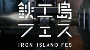 鉄工所の島でクリエイティブフェス「鉄工島FES」開催!石野卓球、七尾旅人ら出演