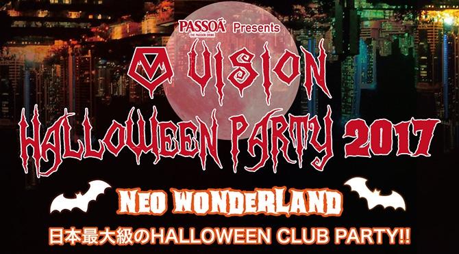 Vision Halloween PARTY 2017 NEO Wonderland