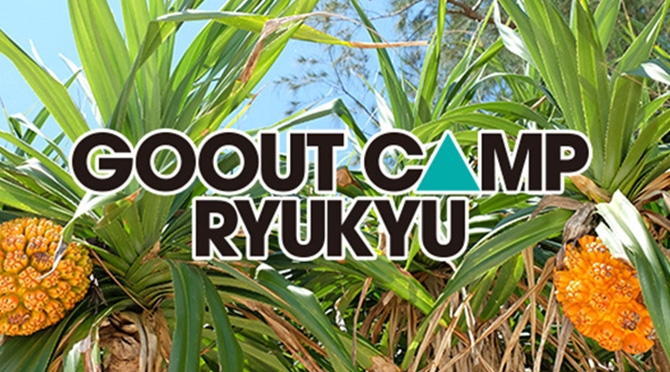 go out camp ryukyu