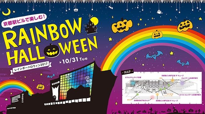 京都駅ビル大文化祭 Rainbow Halloween