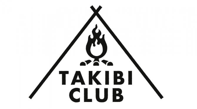 焚き火クラブ