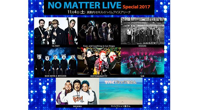 NO MATTER LIVE2017
