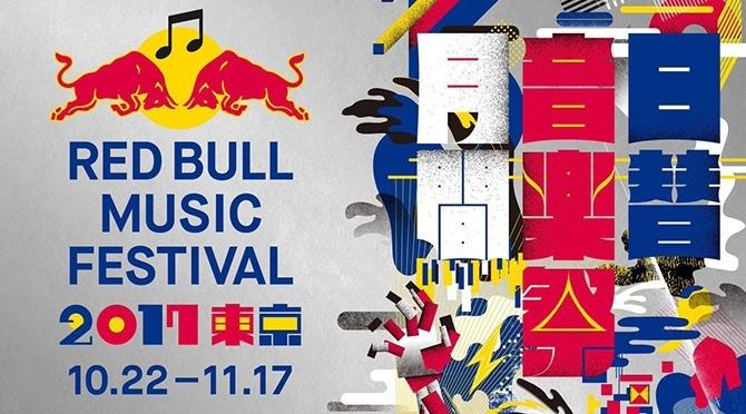 redbull music festival