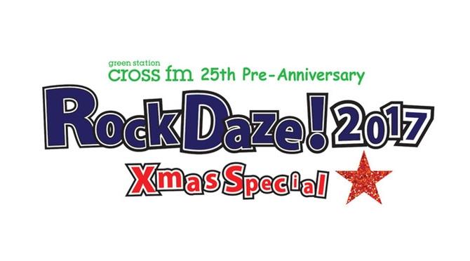 rockdaze!2017
