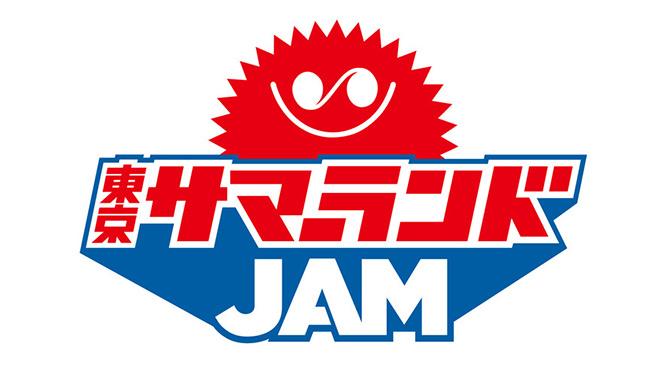 東京サマーランドJAM