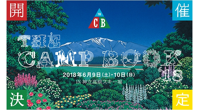 campbook2018 開催決定