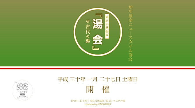 湯会@東京天然温泉 古代の湯