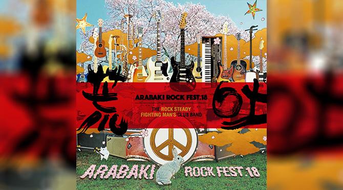 atabaki rock fest18