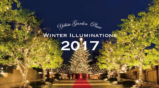 恵比寿ガーデンプレイス クリスマス・イルミネーション2017
