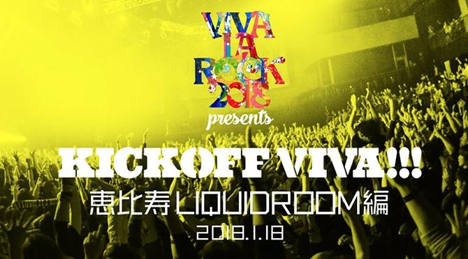 kick off viva