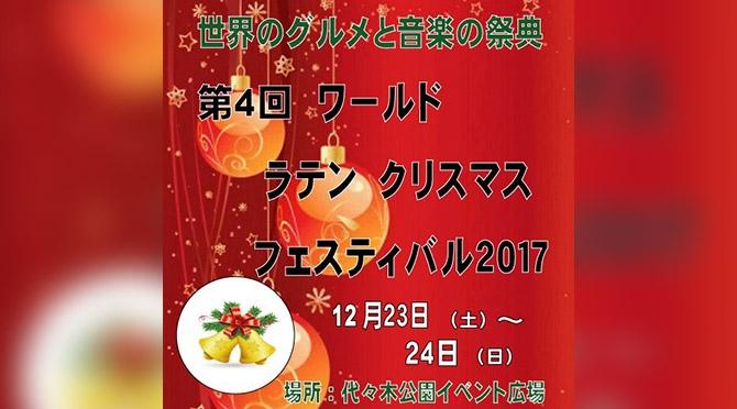 ワールドラテンクリスマスフェスティバル