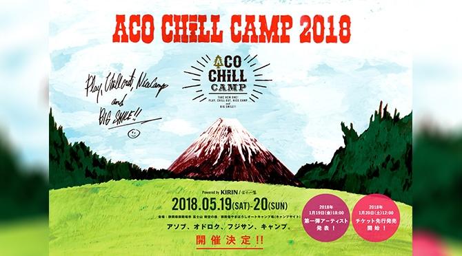 ACO CHiLL CAMP 2018