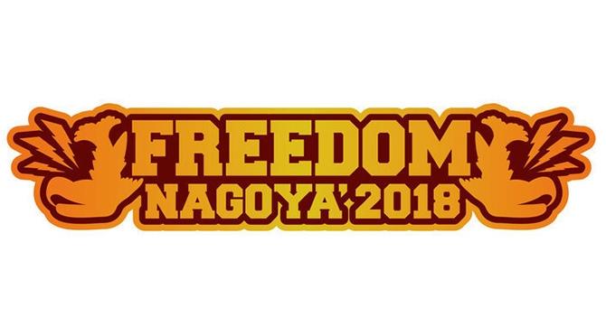 freedomnagoya_2018