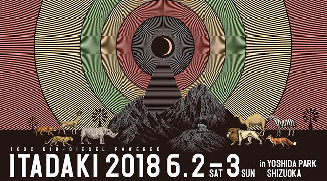 itadaki2018