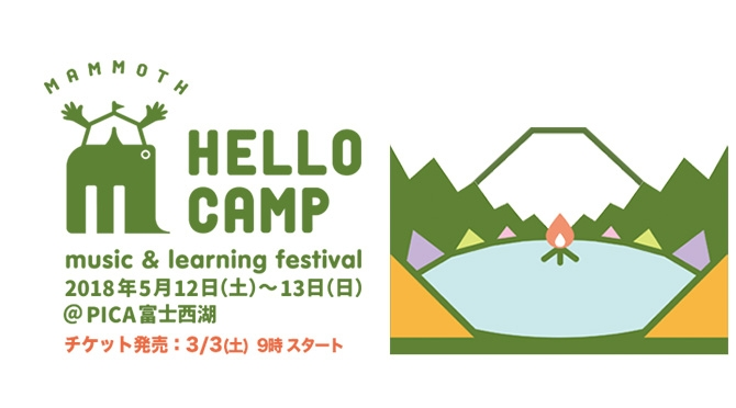 mammoth HELLO CAMP music & learning festival 2018