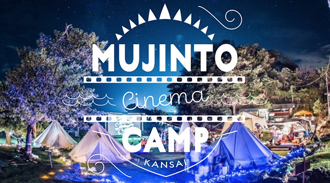 MUJINTO cinema CAMP KANSAI
