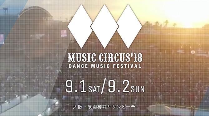 music circus18
