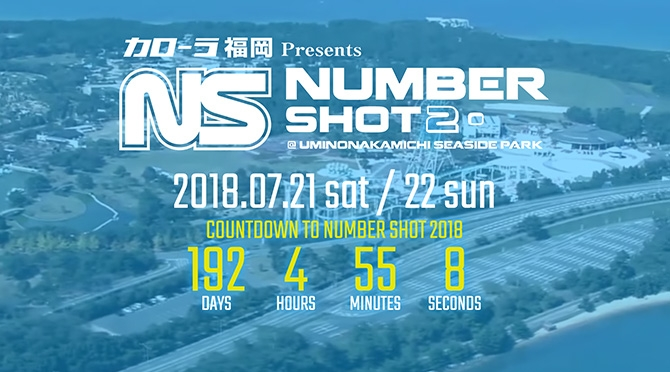 カローラ福岡 Presents NUMBER SHOT 2018