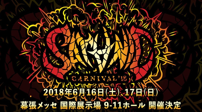 satanic_carnival18