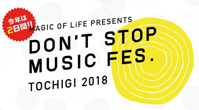 Don't Stop Music Fes. TOCHIGI 2018