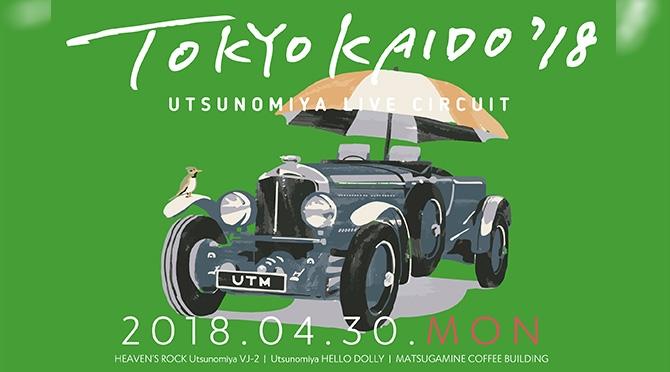 TOKYO KAIDO'18 〜宇都宮ライブサーキット〜