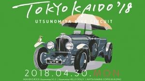 宇都宮ライブサーキット「TOKYO KAIDO'18 」第2弾でドミコ、王舟、Predawnら14組