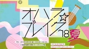音楽&アートフェス「オハラ☆ブレイク '18夏」今年も猪苗代湖にて開催決定!