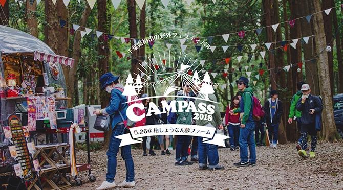 campass2018