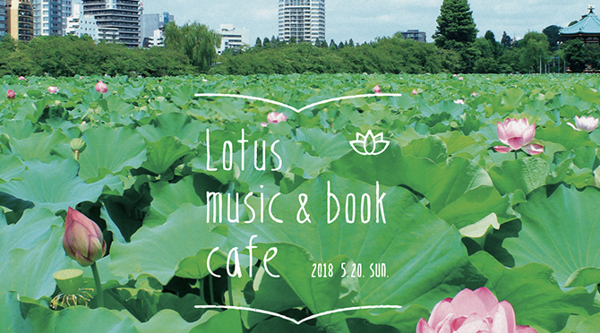 Lotus music & book cafe '18