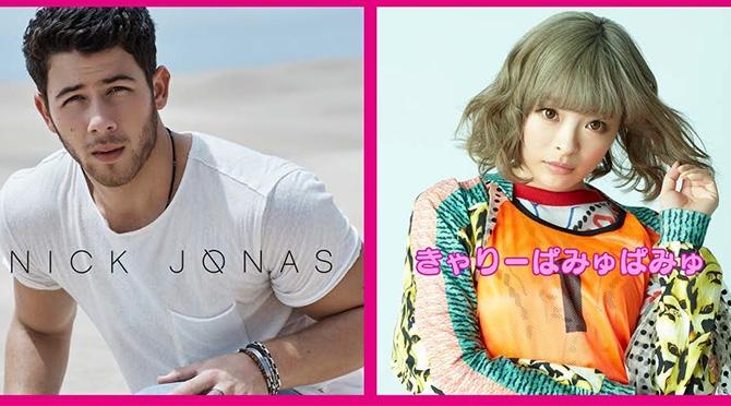 「POPSPRING 2018」最終発表でニック・ジョナス、きゃりーぱみゅぱみゅが追加!