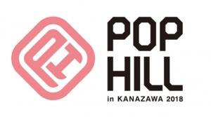 金沢「POP HILL 2018」第1弾でサンボ、KEYTALK、スカパラ、竹原ピストルら7組