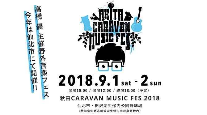 akita-caravan